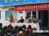 西安幼儿师范职业学校网站网址