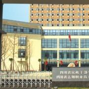 四川志翔职业技术幼儿师范学校