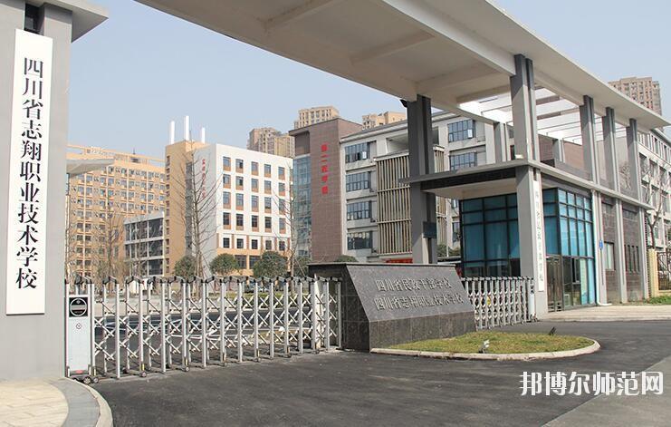 四川志翔职业技术幼儿师范学校招生办联系电话