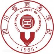 四川商务幼儿师范学校
