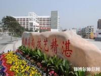 四川商务幼儿师范学校2021年招生办联系电话