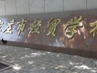 石家庄经贸幼儿师范学校2019年招生计划