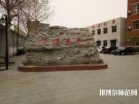 石家庄经贸幼儿师范学校2019年报名条件、招生对象