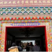 甘孜州幼师职业技术学校