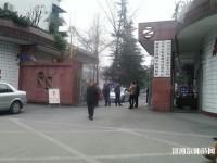 崇州幼师职业中专学校2021年招生办联系电话