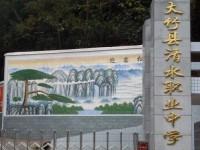 大竹清水幼师职业中学2019年学费、收费多少