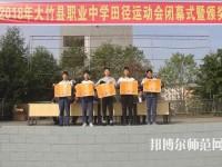 大竹清水幼师职业中学2019年报名条件、招生对象