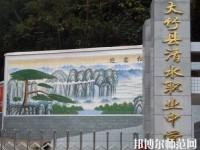 大竹清水幼师职业中学地址在哪里