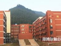 通江幼师职业高级中学2021年招生办联系电话