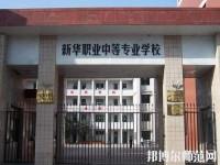 宝鸡新华幼师职业中等专业学校2021年招生办联系电话