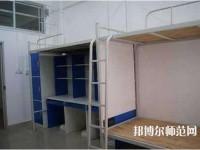北京商业幼师技术学校2020年宿舍条件