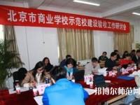 北京商业幼师技术学校2020年招生办联系电话