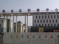 陈仓区幼师职教中心2021年招生简章