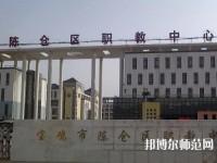 陈仓区幼师职教中心2019年报名条件、招生对象