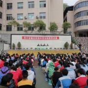 峨边彝族自治县民族幼师职业高级中学