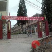 凤庆幼师职业教育中心