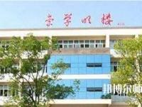 富顺幼师第二高级职业中学网站网址