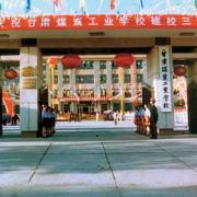 甘肃煤炭工业幼师学校
