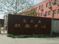 高邑幼师职教中心2021年招生简章