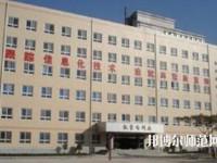 高邑幼师职教中心2021年有哪些专业