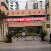 贵州航天职业技术学院幼师中专部