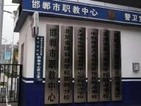 邯郸幼儿师范职教中心2019年招生录取分数线