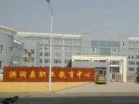 洪洞幼儿师范职业中学2019年招生计划