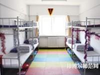 华亭幼儿师范职教中心2019年宿舍条件