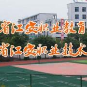 江安幼儿师范职业技术学校