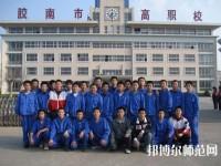 胶南高级幼儿师范职业技术学校2021年报名条件、招生要求、招生对象