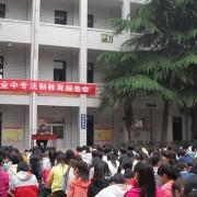 金台幼儿师范职业教育中心