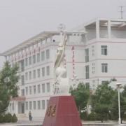 靖边幼儿师范职业教育中心