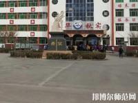 临西幼儿师范职教中心2019年招生办联系电话