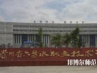 六盘水钟山区幼儿师范职业技术学校2019年招生办联系电话