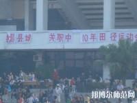 隆昌城关幼儿师范职业中学地址在哪里