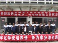 滦平幼儿师范职教中心2019年招生简章