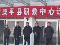 滦平幼儿师范职教中心2019年有那些专业