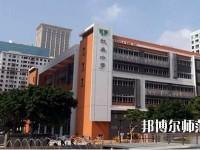 马边彝族自治县碧桂园幼儿师范职业中学地址在哪里