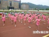 马边彝族自治县碧桂园幼儿师范职业中学怎么样、好不好