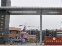 眉山科学幼儿师范技术学校2019年招生计划