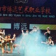绵阳博远艺术幼儿师范职业学校