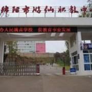 绵阳游仙幼儿师范职业教育中心