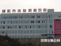 绵阳游仙幼儿师范职业教育中心地址在哪里