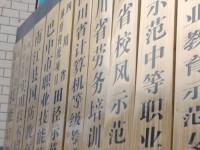 南江小河幼儿师范职业中学2021年报名条件、招生对象