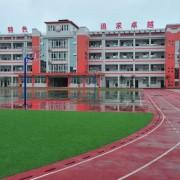 南郑幼儿师范职业教育中心