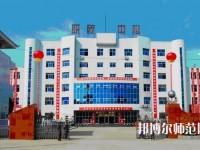 南郑幼儿师范职业教育中心2020年报名条件、招生对象