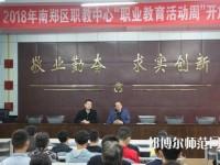南郑幼儿师范职业教育中心网站网址
