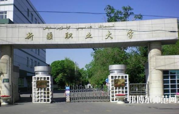 新疆幼儿师范职业大学2020年有哪些专业