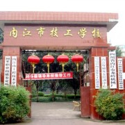 内江幼儿师范技工学校