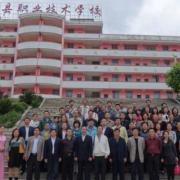 盘县幼儿师范职业技术学校